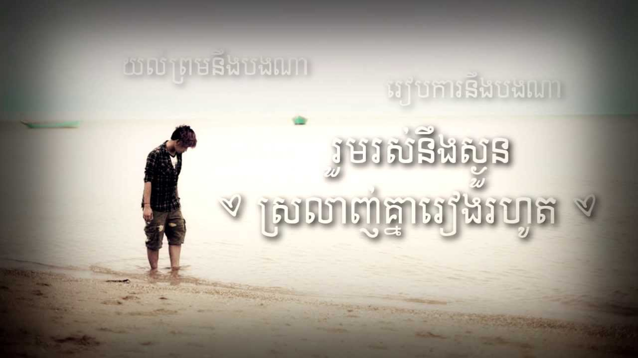 Sweet Love by Noly Time (Lyric on screen) with download ...