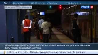 ТЕРАКТ ВО ФРАНЦИИ | Самые последние новости Украины, России сегодня 23.08.2015