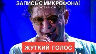 Голос с микрофона Григория Лепса - Аминь (Голый голос)