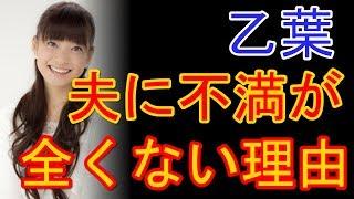 乙葉 家事あまりしない夫、藤井隆に不満がまったくない理由を動画で解説...