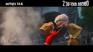 משפחת סופר-על 2 - הצצה לסרט - 14.6 בקולנוע