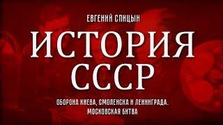 видео Реферат Сражение за Киев (1941)