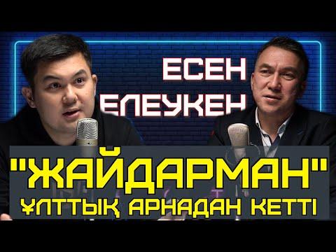 ЕСЕН ЕЛЕУКЕН: КОМАНДАЛАР МИЛЛИОНДАП ГОНОРАР СҰРАДЫ...