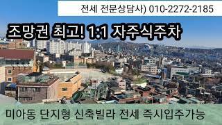 강북구 미아동 프리미엄 단지형 삼성빌리지.솔샘역,삼성사…