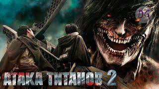 [ТРЕШ ОБЗОР] фильма АТАКА ТИТАНОВ 2: КОНЕЦ СВЕТА (Финальный бой с гигантами)