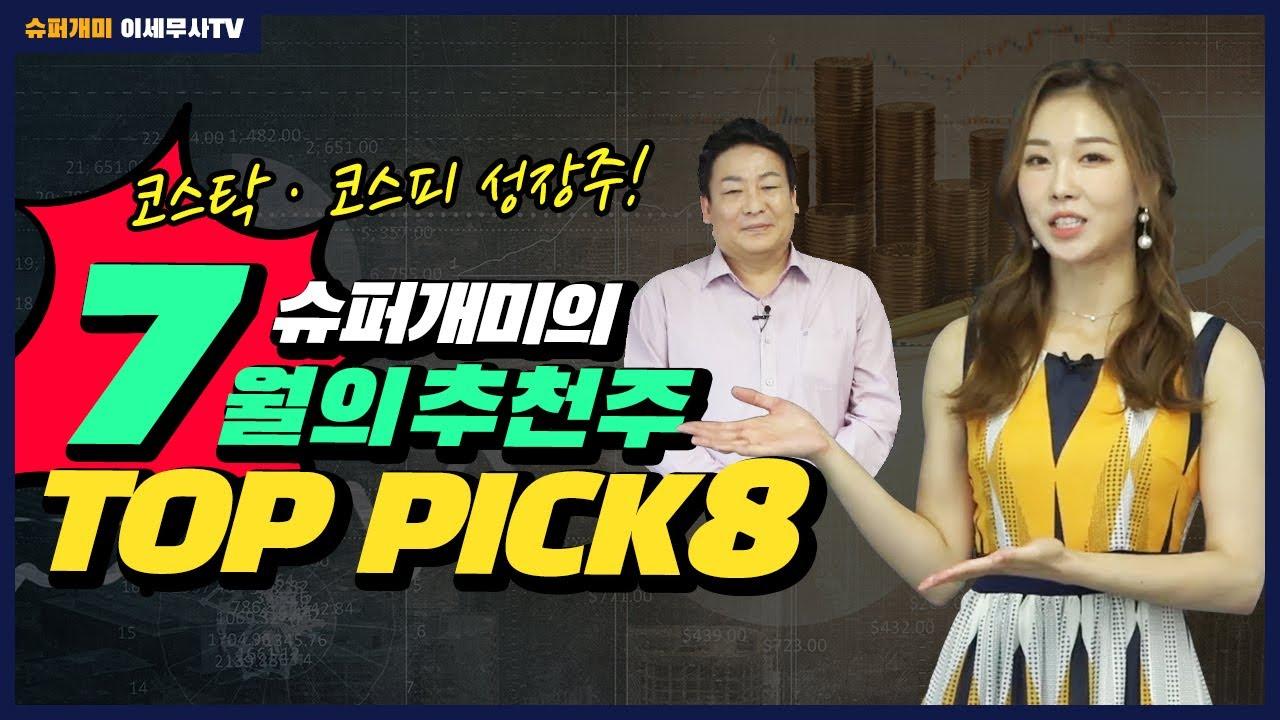 7월 주식전망 및 주식추천종목, 탑픽주-TOP8(이세무사TV)
