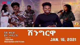 Shingrwa/ሸንግርዋ - 5ይ ዙርያ - 2ይ መድረኽ -  January 16, 2021 - ERi-TV