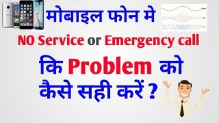 How to fix Network problem (No Service-Emergency call-No signal etc) in mobile phone ? hindi