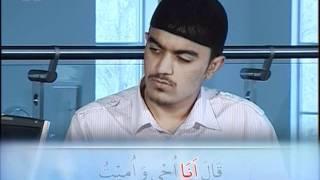 Al-Tarteel #7 Learn the correct pronunciation of the Holy Qur'an