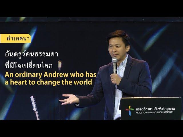 คำเทศนา อันดรูว์คนธรรมดาที่มีใจเปลี่ยนโลก