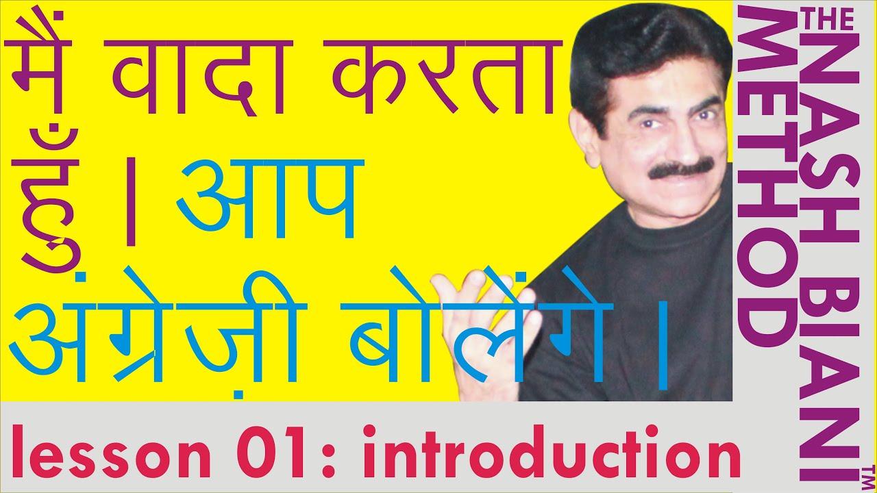 Nash biani s english aam spoken english through hindi english grammar speak english fluently 1 youtube
