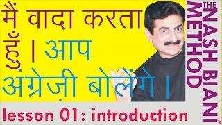 Nash Biani's English Aam: Spoken English Through Hindi. English Grammar. Speak English Fluently.1