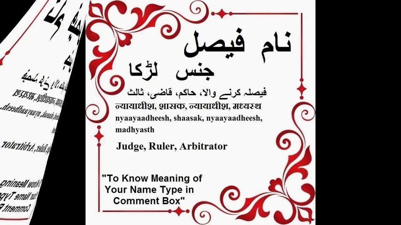 fsc education meaning in urdu