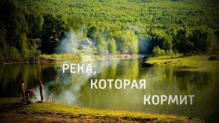 АМГУНЬ - РЕКА, КОТОРАЯ КОРМИТ
