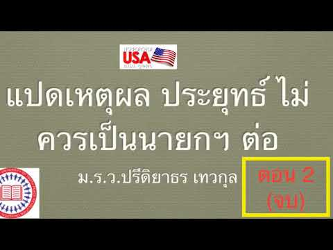 ต้องฟังงงง !!  ' หม่อมอุ๋ย ' ลั่น !  คนไทย ไม่ควรให้ ' ประยุทธ์ '  เป็นนายกฯ ต่อ !!    Feb 10, 2019