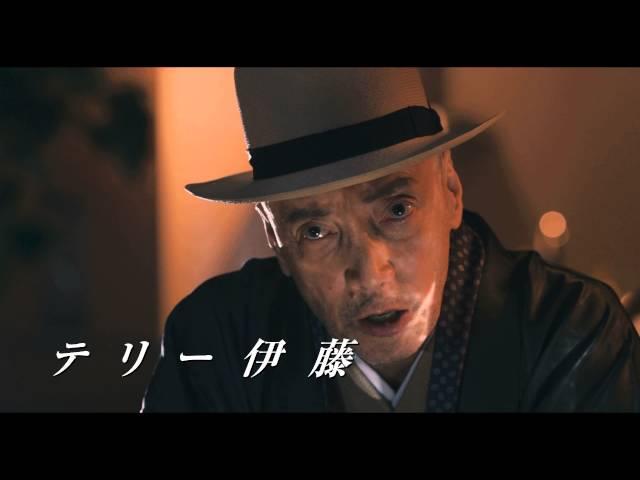 映画『GONIN サーガ』特報映像