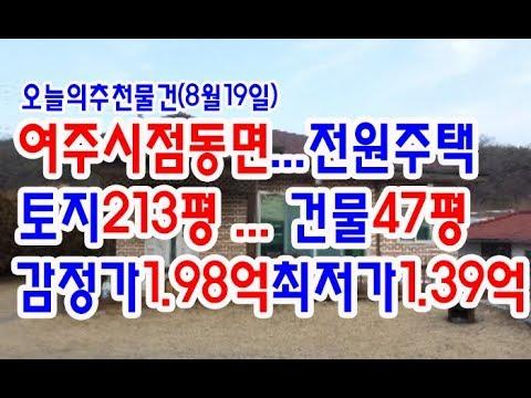 [추천경매물건]여주점동면전원주택/토지213평건물47평/최저가1.39억(2019.8.19.)