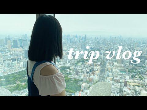 【大阪旅行VLOG】USJで遊ぶ|アウトレットショッピング|京都観光|ホテル...レンタカーでのんびり2泊3日に密着