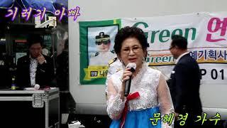 #기러기아빠 #문혜경 가수 #그린연예예술단,