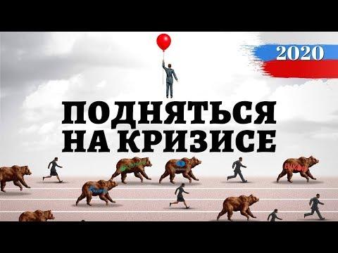Акции РФ: Как Сделать Деньги на Предстоящем Кризисе?