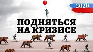 Фото Акции РФ Как Сделать Деньги на Предстоящем Кризисе