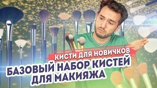 Базовый набор кистей для макияжа от Максима Гилёва Кисти с алиэкспресс