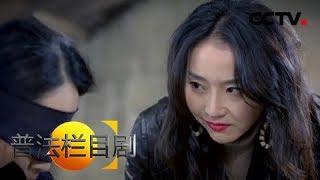 《普法栏目剧》 20190509 四集迷你剧·危情夫妻(三)| CCTV社会与法