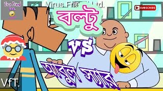 Bulto vs abul teacher..new bangla funny dubbing video by Virus Friend Ltd.(বল্টু vs আবুল স্যার)....