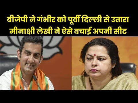 Lok Sabha Elections 2019, East Delhi: Gautam Gambhir gets ticket, Meenakshi Lekhi for New Delhi