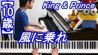 【10歳】風に乗れ/King & Prince