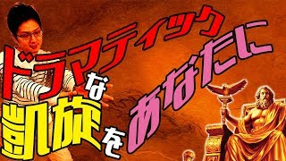 【凱旋】GODを求めて最北端へ【sasukeの前人未道#38】
