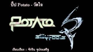 ปั๊ป Potato - วัดใจ