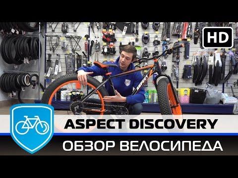 Бюджетный  фэтбайк Aspect discovery (2017) || Fatbike на широких колёсах.