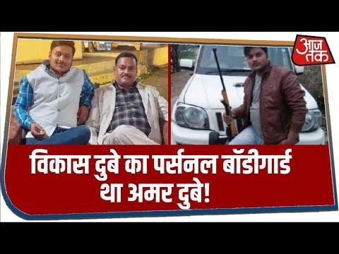 मारा गया गैंगस्टर Vikas Dubey का 'राइट हैंड' Amar Dubey, Social Media के जरिए मिला था पता