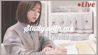 勉強頑張る女子大生の夜🌙【勉強生配信】【Study with me】