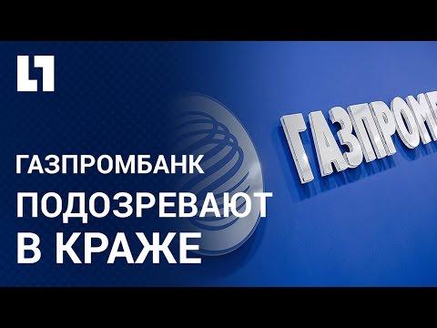Газпромбанк подозревают в краже денег