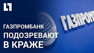 видео Газпромбанк