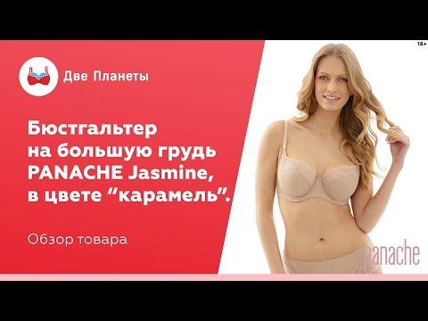Бюстгальтер-балконет для большой груди Panache Jasmine, в магазинах белья в Москве и СПб