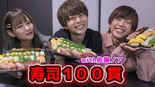 寿司100貫食べきるまで帰れまてんwith佐藤ノア