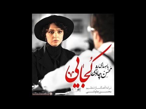 Mohsen Chavoshi: Kojaei (Shahrzad Series)