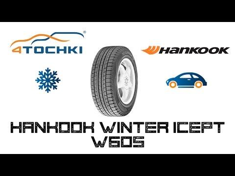 Winter i*cept W605
