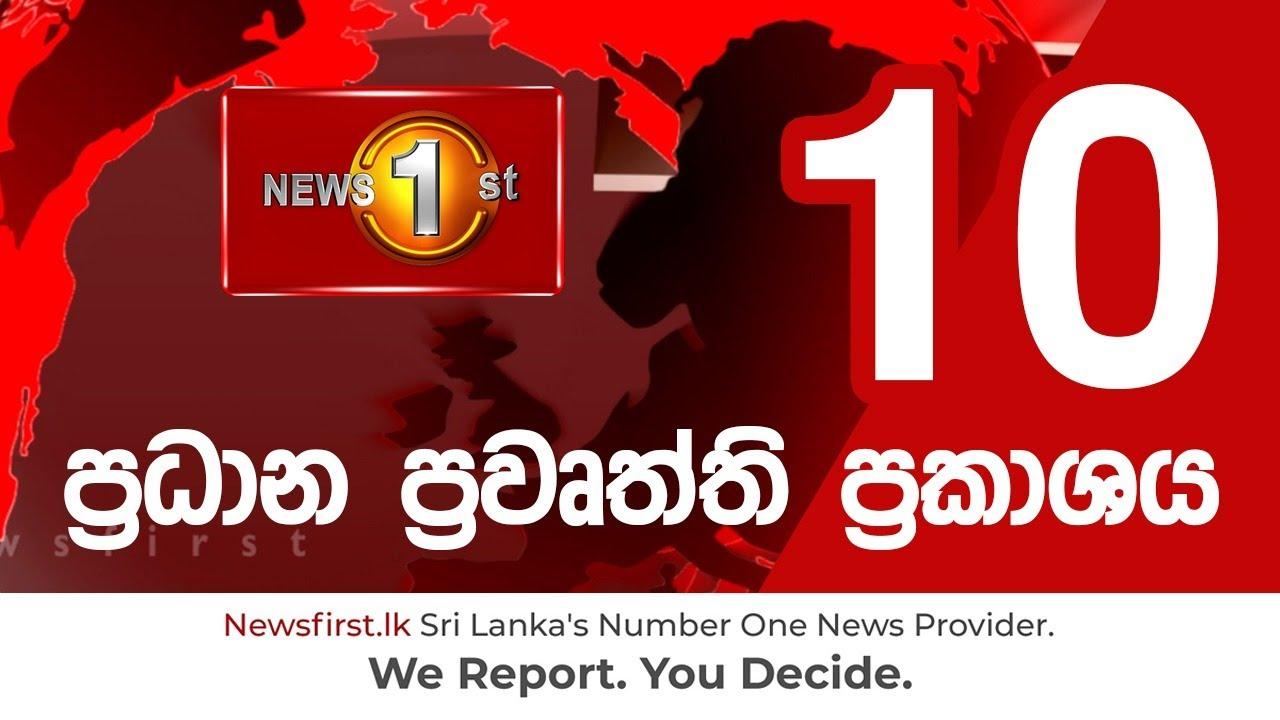 News 1st: Prime Time Sinhala News - 10 PM | (14/06/2021) රාත්රී 10.00 ප්රධාන ප්රවෘත්ති