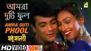 Amra Duti Phool | Madhu Malati | Bengali Movie Song | Sabina Yasmin, Andrew Kishore