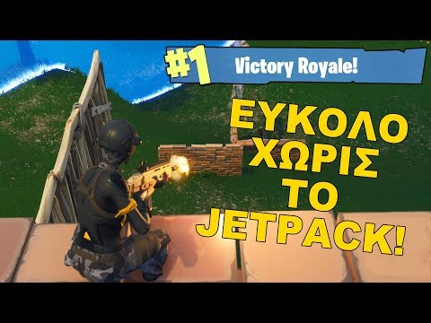 Easy Win χωρίς το Jetpack!  Fortnite Greek