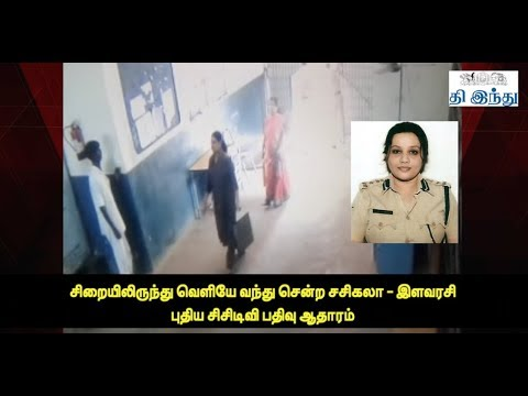 Sasikala Goes To Shopping From Bengaluru Jail: New CCTV Footage Latest | Sasikala Banglore Jail CCTV