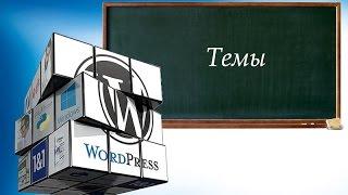 7 Школьный сайт на Wordpress бесплатно. Установка настройка темы