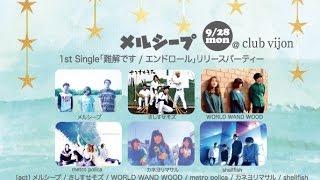 2015.09.28.MON.@club vijon メルシープ 1st Single「難解です / エンド...