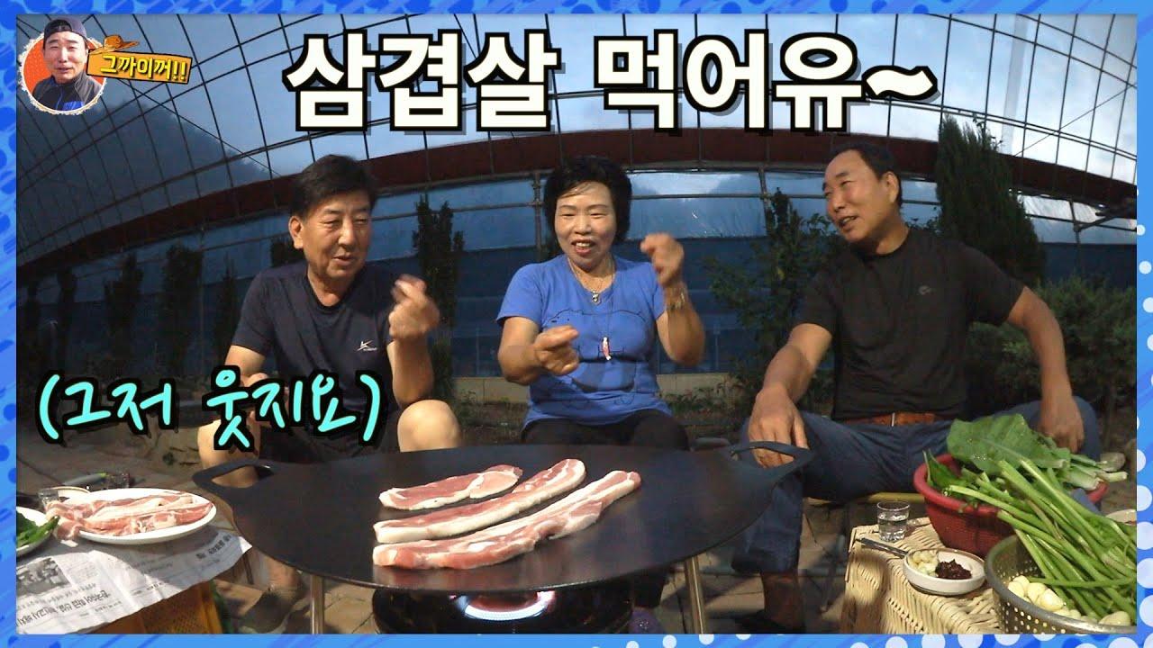삼겹살에 소주 한 잔~/Grilled Pork Belly