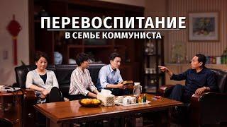 Христианский фильм | Господь в Китае «ПЕРЕВОСПИТАНИЕ В СЕМЬЕ КОММУНИСТА» Официальный трейлер