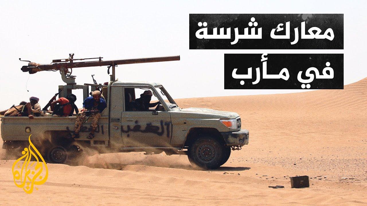 اليمن.. معارك عنيفة بين الجيش اليمني وجماعة الحوثي في الجوبة بمأرب